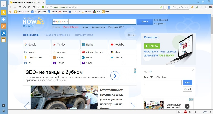 screen Maxthon Cloud Browser 1