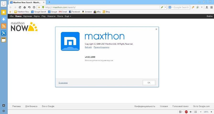 screen Maxthon Cloud Browser 7