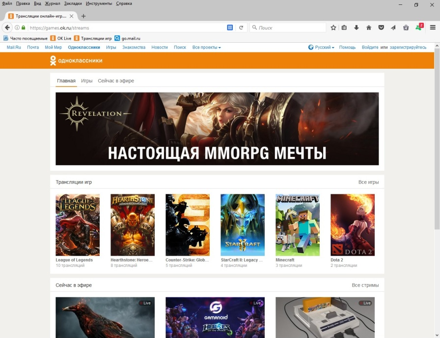 screen Mozilla Firefox с ОК.ru 4