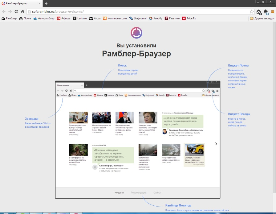 новым рамблер картинки браузера пляжных