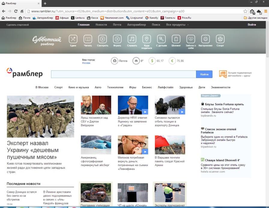 рамблер картинки браузера для рабочего