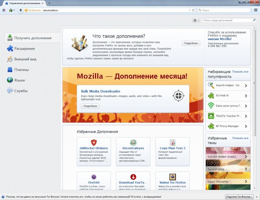 Настройки tor browser bundle список запрещенных сайтов для тор браузера hydraruzxpnew4af