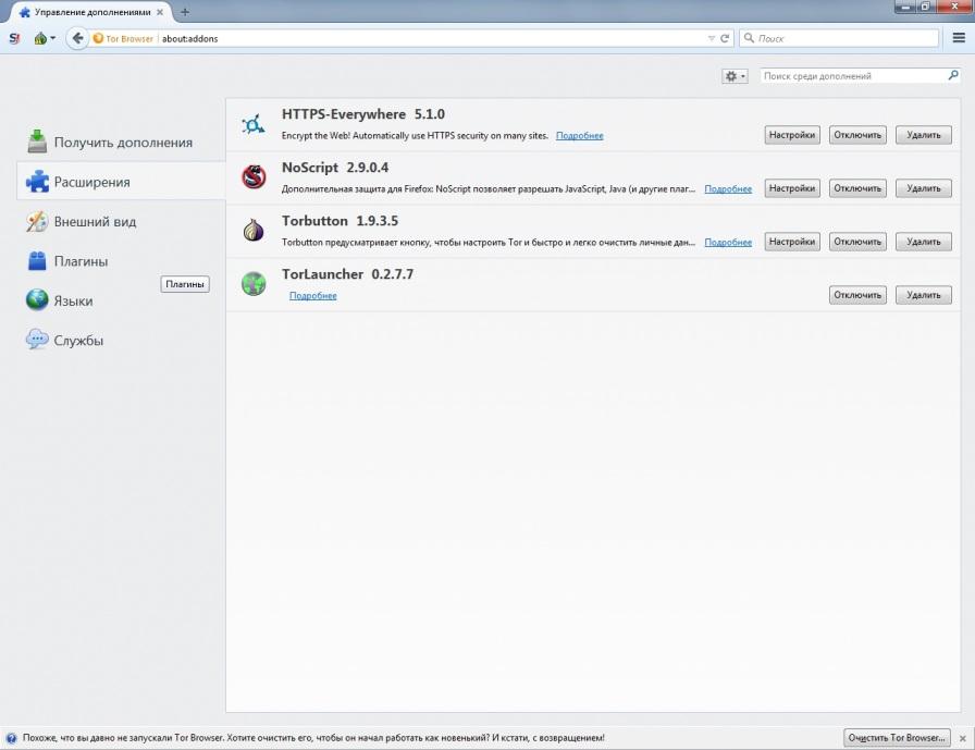 Как удалить tor browser bundle tor browser запоминать пароли для сайтов gidra